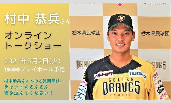 3月2日(火)村中恭兵投手オンライントークLIVE ヤクルトに14年間、そして今年からは栃木ゴールデンブレーブス! イベント画像1