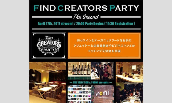 FIND CREATORS PARTY Vol.2 in東京イベント