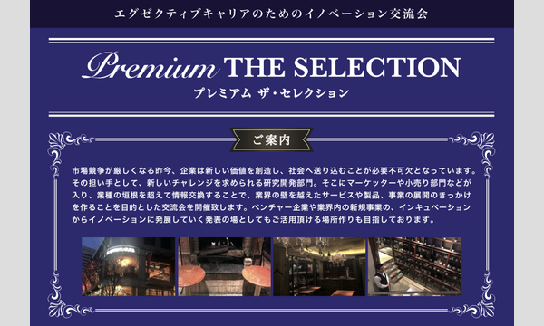 PREMIUM THE SELECTION in東京イベント