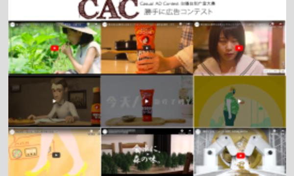 THE SELECTIONの【CAC】勝手に広告コンテストVol.4イベント