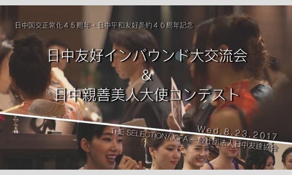 第二回 日中国交正常化45周年記念 インバウンド大交流会 中日国交正常化45周年纪念  INBOUND交流派 イベント画像1