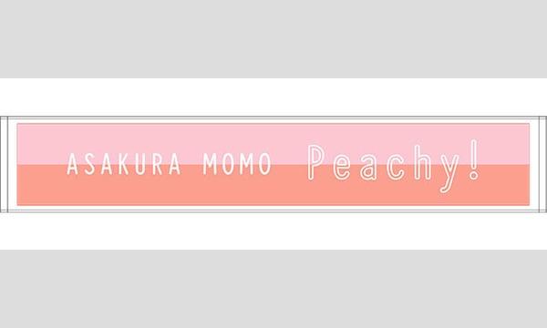"""Fantasic Live 2018 """"Peachy!""""にて、お花を贈る企画の参加者用支払いページ イベント画像1"""