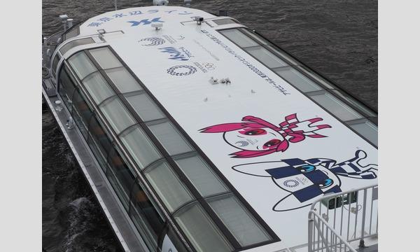公益財団法人東京都公園協会の【①便10:20~】水上バスに乗って・リバーガイドとめぐる東京2020オリパラ会場イベント