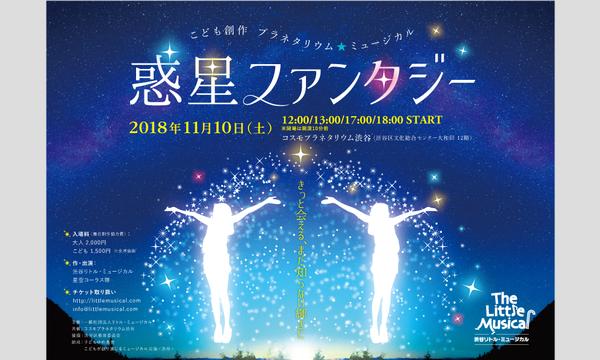 渋谷リトル・ミュージカル 創作プラネタリウムミュージカル「惑星ファンタジー」 イベント画像1