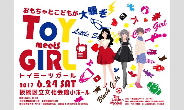 板橋リトル・ミュージカル2017 「トイミーツガール」 in東京イベント