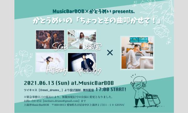 MusicBarBOB×かとうめいpresents.かとうめいの「ちょっとその曲叩かせて!」 イベント画像1