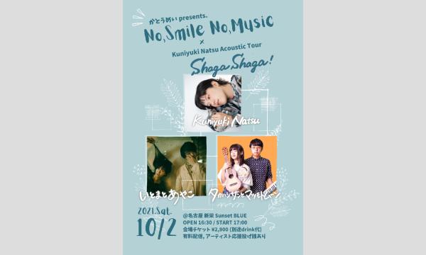かとうめい × Kuniyuki Natsu presents live!! イベント画像1
