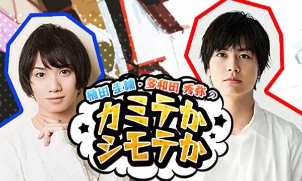 「植田圭輔・多和田秀弥のカミテかシモテか」ファンミーティング 第二部 イベント画像1