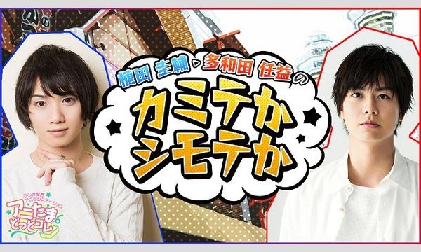 「植田圭輔・多和田任益のカミテかシモテか」ファンミーティング in 神戸 第2部 イベント画像1