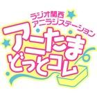 株式会社ラジオ関西 イベント販売主画像