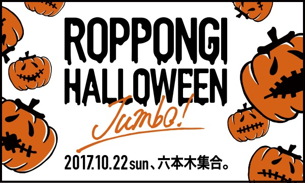 "10月29日(日)ROPPONGI HALLOWEEN ""JUMBO"" PARTY イベント画像1"