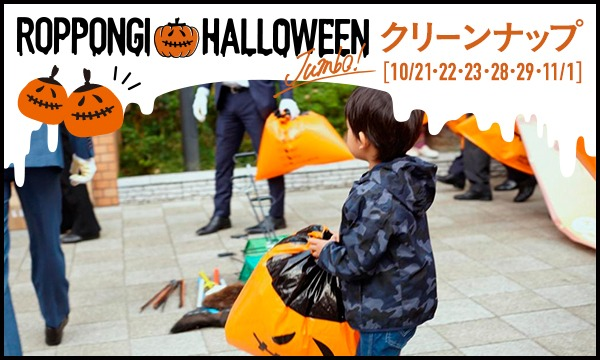 ROPPONG HALLOWEEN(ロクハロ) クリーンナップ 2017 in東京イベント