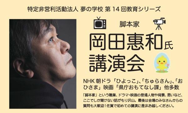 脚本家・岡田惠和 講演会 イベント画像1