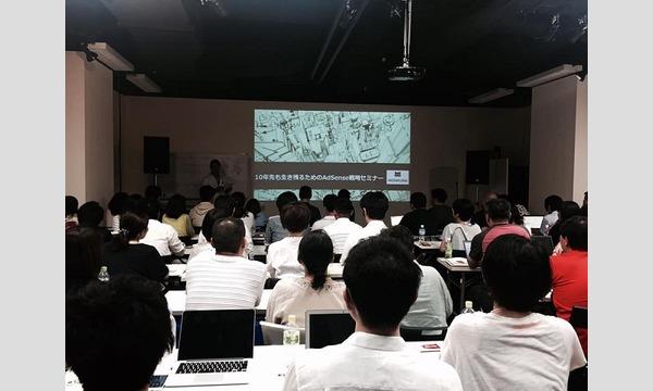 Google AdSenseマネタイズの教科書フォローアップセミナー(宮城県仙台市) イベント画像1