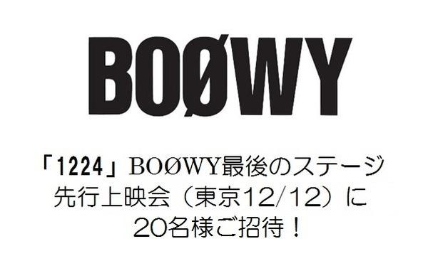 BOØWY1224 一夜限りの先行上映会20名様ご招待 in東京イベント