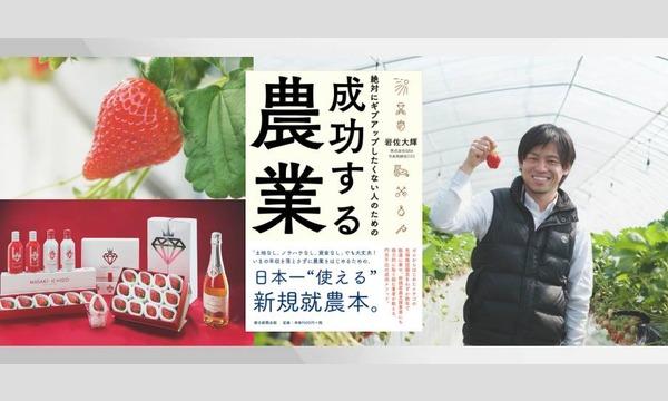 7/13 [ソーシャル・ベンチャー特別講座] 『岩佐大輝と考える、社会課題をビジネスにする方法』 イベント画像1
