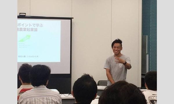 7/13 [ソーシャル・ベンチャー特別講座] 『岩佐大輝と考える、社会課題をビジネスにする方法』 イベント画像2