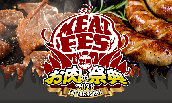 群馬お肉の祭典2021 in TAKASAKI イベント画像1