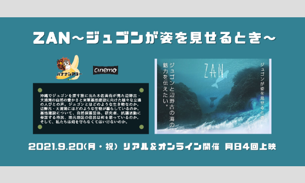 「ZAN ~ジュゴンが姿を見せるとき~」(9/20上映・リアル&オンライン)