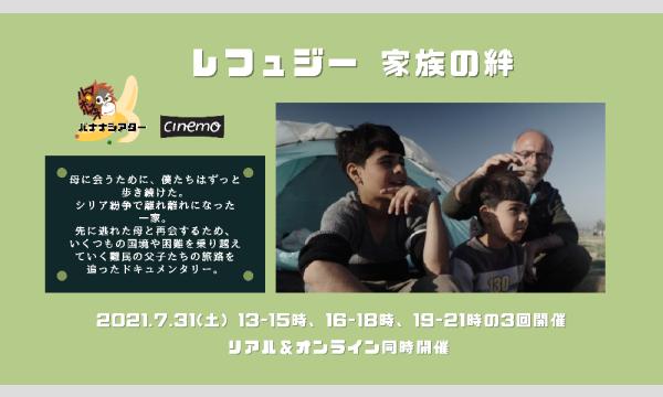 (7/31開催・リアル&オンライン)上映会「レフュジー 家族の絆」 イベント画像1