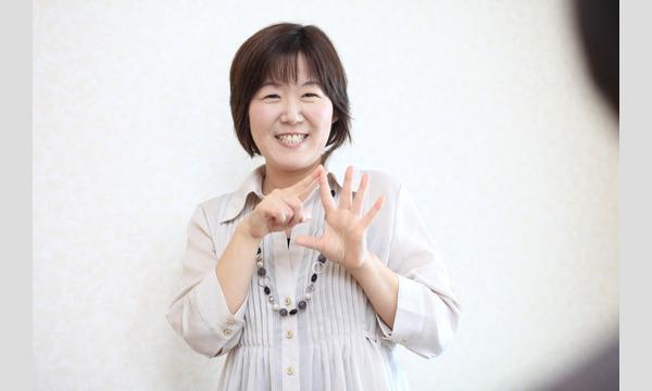 心と言葉に橋を架けて魅力が伝わる! プロフィール作成講座 in東京イベント