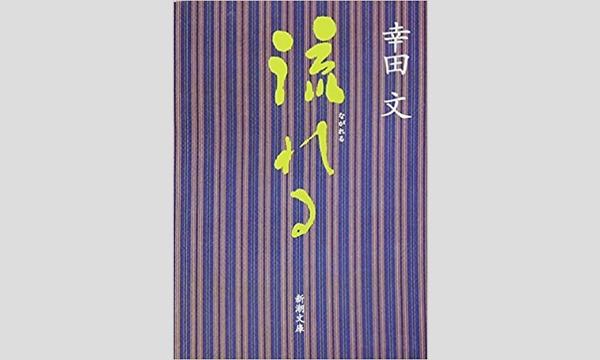 オカタケ散歩/幸田文『流れる』ミニ読書会~柳橋散策 イベント画像2