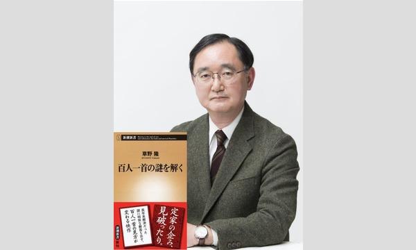 「百人一首」全首解読講座 in東京イベント