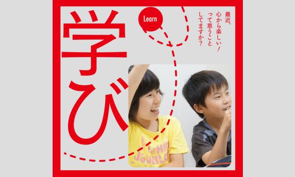 子ども作文教室 たった一日で作文が楽しくなる!  ~親子でご参加を~ イベント画像2