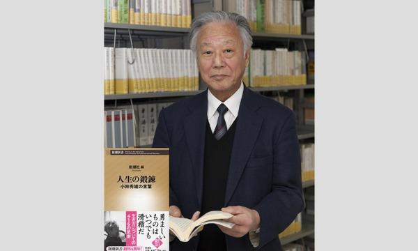 小林秀雄『人生の鍛錬』を読む in東京イベント