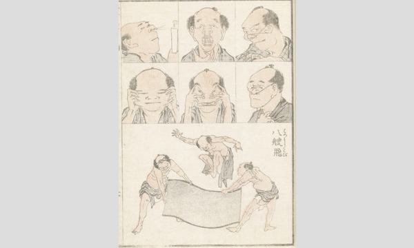 受講者全員プレゼントつき! 芸術新潮presents 北斎漫画ナイト in東京イベント