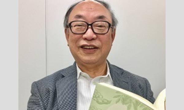 漢詩歳時記―春の名詩を味わう in東京イベント