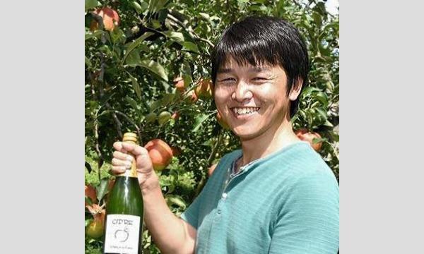密かなブーム!世界のりんご酒4大産地と日本のシードルを学ぶ 神楽坂スペシャル in東京イベント