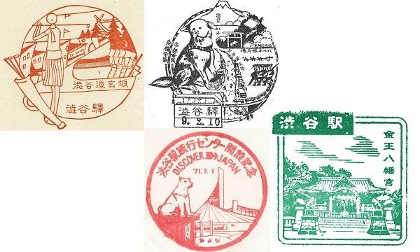《鉄道150年歴史講座 夏休みスペシャル》 親子で謎解き 「駅スタンプの暗号」 イベント画像1