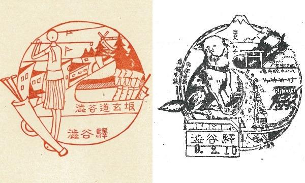 《鉄道150年歴史講座 夏休みスペシャル》 親子で謎解き 「駅スタンプの暗号」 イベント画像2