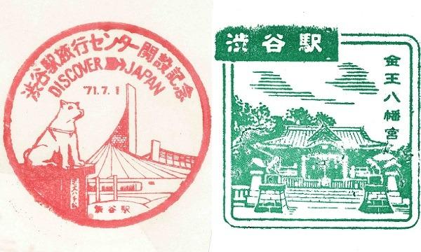 《鉄道150年歴史講座 夏休みスペシャル》 親子で謎解き 「駅スタンプの暗号」 イベント画像3
