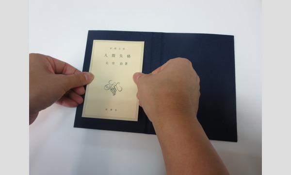 加藤製本×新潮講座 製本ワークショップ  新潮文庫をハードカバーに仕立てる会 イベント画像3
