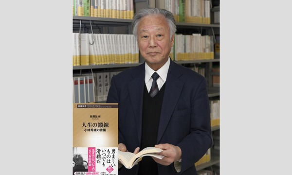 小林秀雄の辞書 in東京イベント