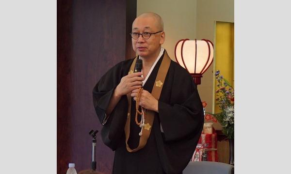 臨床心理学とブッダの教え  とらわれから自分を解き放つ6つのヒント (後期) in東京イベント
