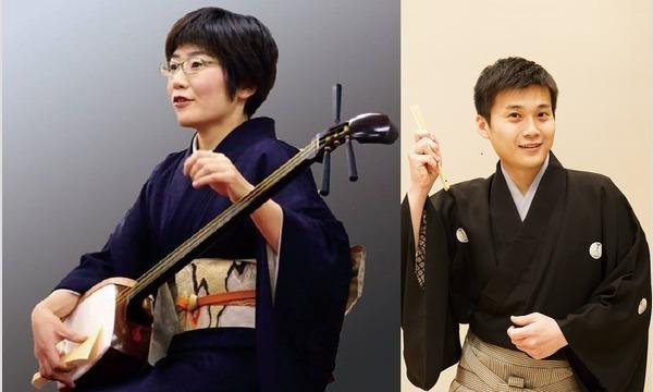 寄席囃子の世界 ~三味線や太鼓などの鳴り物を知れば、寄席がもっと楽しくなる~ in東京イベント