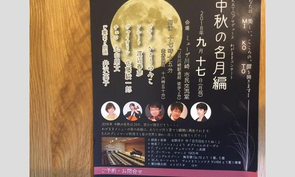 MIKOTO わがままコンサート   〜中秋の名月編〜 イベント画像1