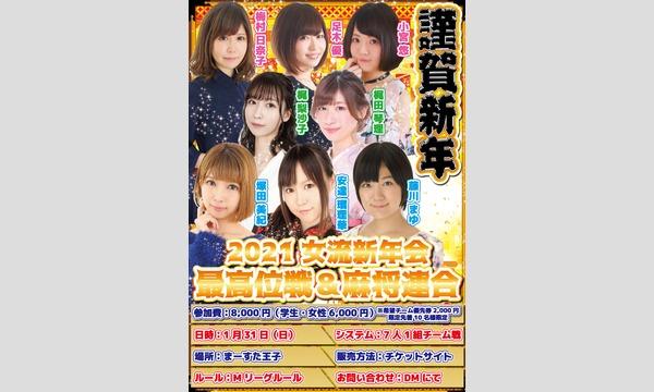 最高位戦×麻将連合女流新年会 イベント画像1