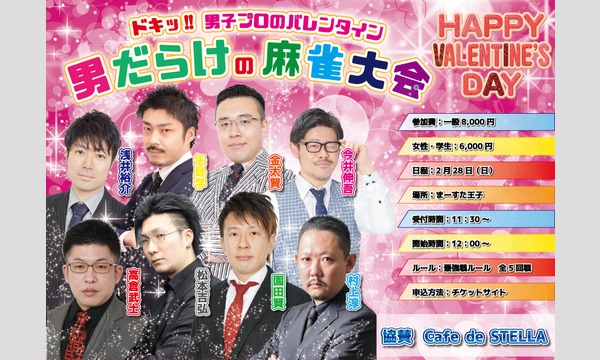 ドキッ!!男子プロのバレンタイン★男だらけの麻雀大会 イベント画像1