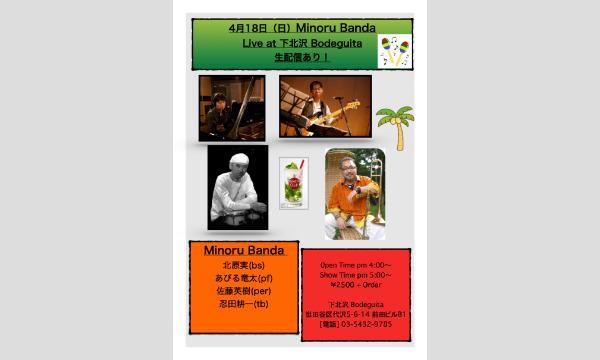 4月18日(日)Minoru Banda Live at 下北沢 Bodeguita イベント画像1