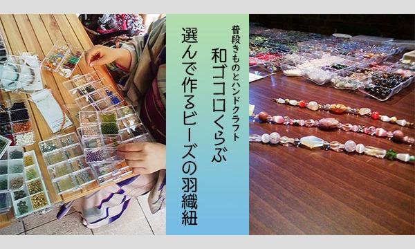 選んで作るビーズの羽織紐ワークショップ イベント画像1