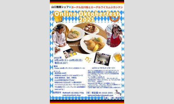 山口雅鷹シェフ×ヨーデル北川桜とエーデルワイスムジカンテン オンラインオクトーバーフェスト2021