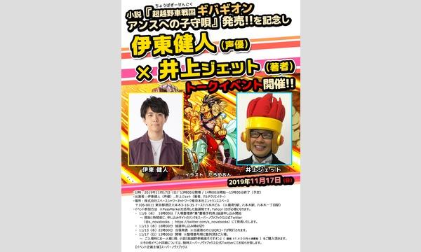 『ギバギオン』小説発売記念・伊東健人×井上ジェット・スペシャルトークイベント イベント画像1