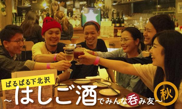 ばるばる下北沢 〜はしご酒でみんな呑み友〜秋 in東京イベント