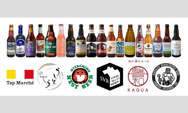ばるばる下北沢 クラフトビールとはしご酒 みんな呑み友イベント