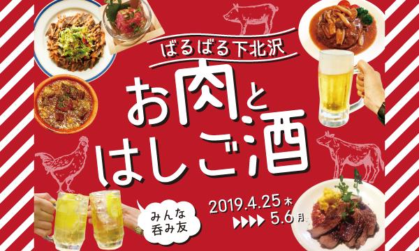 ばるばる下北沢 お肉とはしご酒 みんな呑み友 イベント画像1