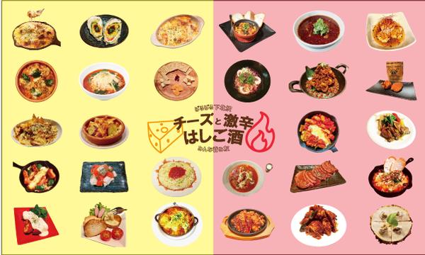 ばるばる下北沢 チーズと激辛はしご酒 みんな呑み友 イベント画像2